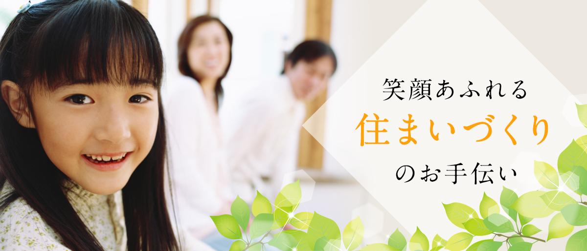 笑顔の家族の写真|大田区のリフォームなら吉沢技建