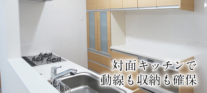対面キッチンで動線と収納を確保