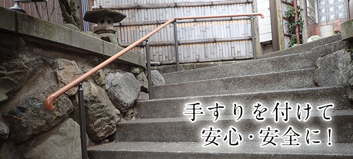 階段に手すりを付け、安心・安全な暮らしに。