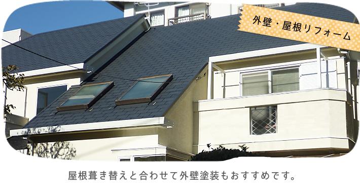 屋根葺き替えと合わせて外壁塗装もおすすめです。