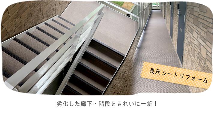 劣化した廊下・階段をきれいに一新!