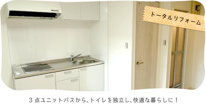 3点ユニットバスから、トイレを独立し、快適な暮らしに!