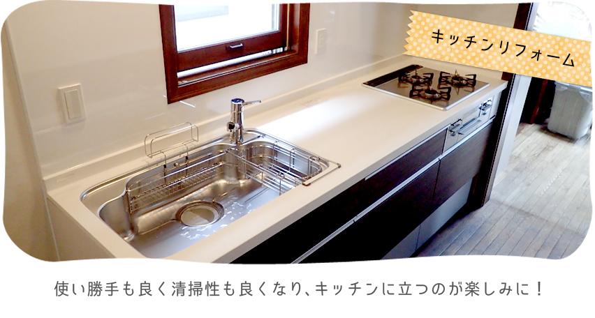 使い勝手も良く清掃性もアップし、キッチンに立つのが楽しみに!
