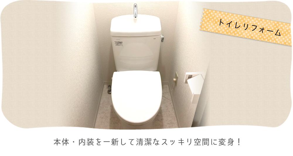 本体・内装を一新して清潔なスッキリ空間に変身!