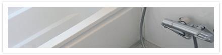 水まわりリフォーム事例3:在来浴室ユニットバスリフォーム | 大田区 リフォーム 吉澤技研
