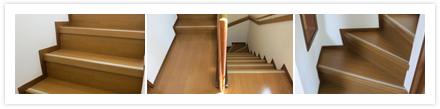 内装リフォーム事例3:階段リフォーム | 大田区 リフォーム 吉澤技研