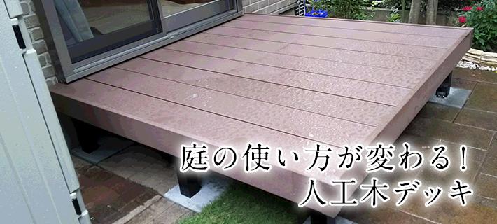 庭の使い方が変わる!人工木デッキ