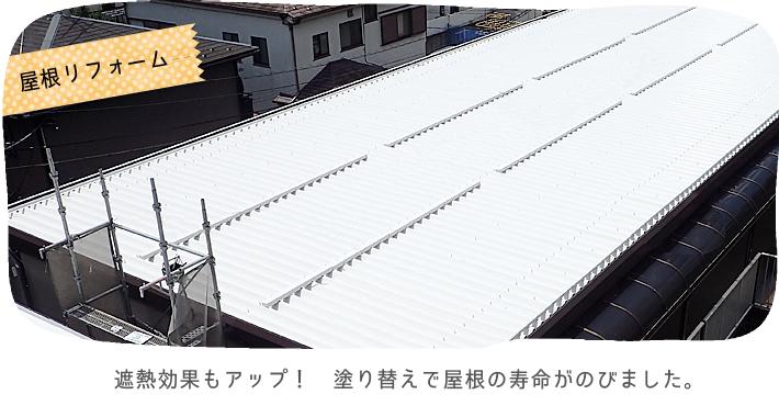遮熱効果もアップ!塗り替えで屋根の寿命がのびました。