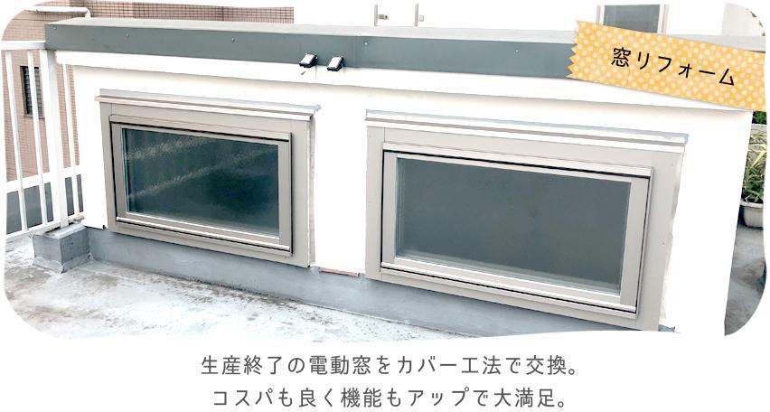 生産終了の電動窓をカバー工法で交換。コスパも良く機能もアップで大満足。