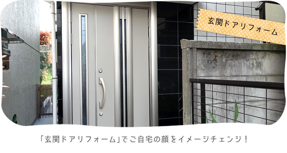 「玄関ドアリフォーム」でご自宅の顔をイメージチェンジ!