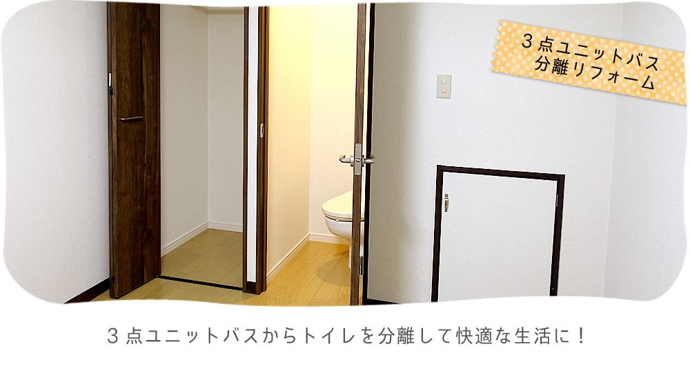 3点ユニットバスからトイレを分離して快適な生活に!