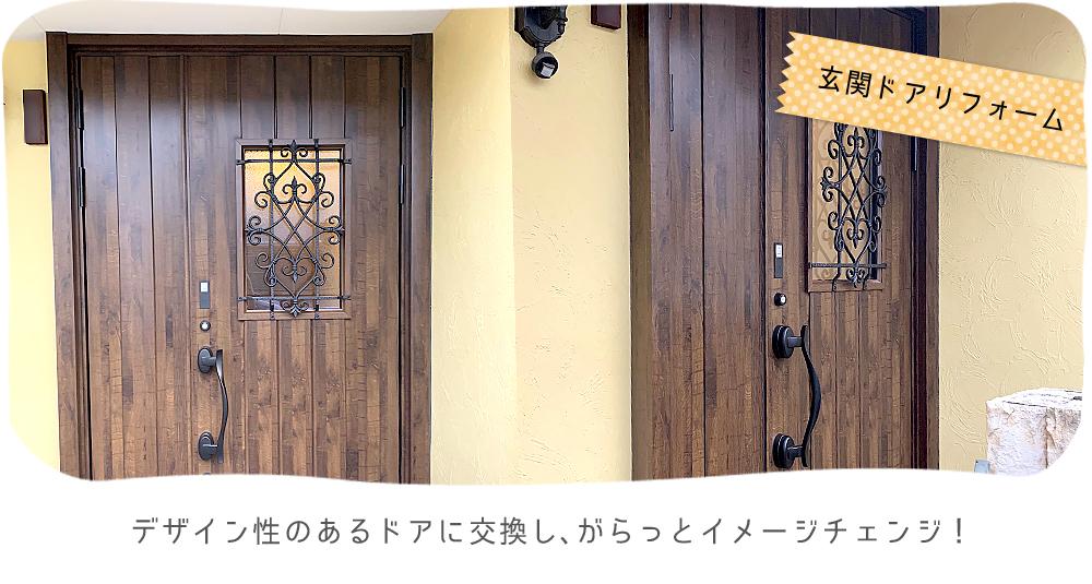 デザイン性のあるドアに交換し、がらっとイメージチェンジ!