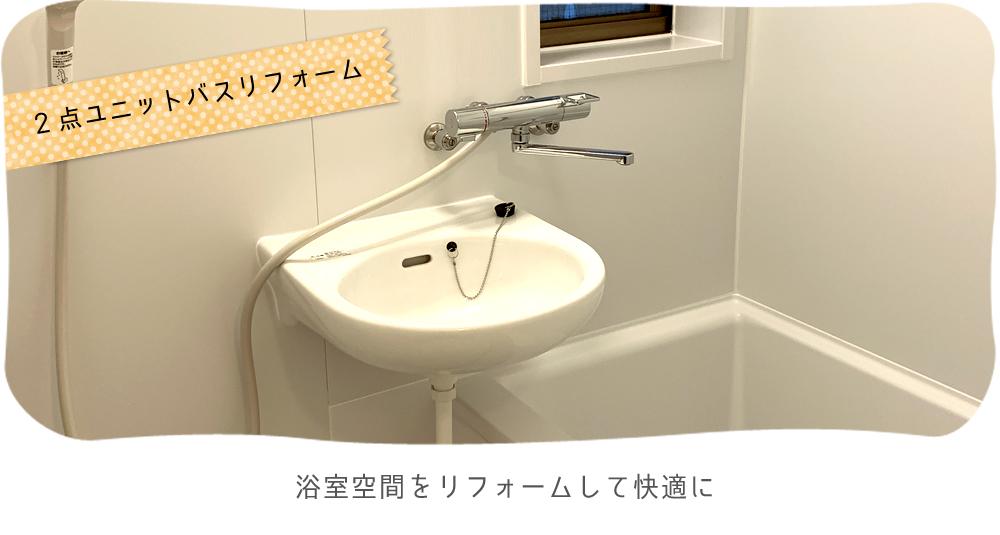 浴室空間をリフォームして快適に!