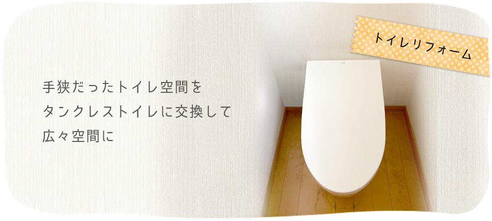 手狭だったトイレ空間を タンクレストイレに交換して 広々空間に