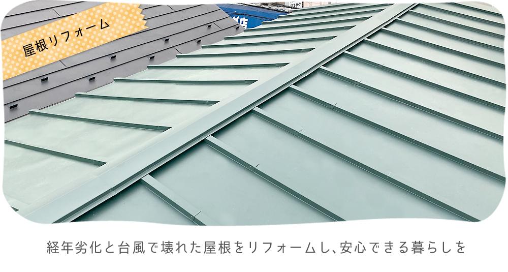 経年劣化と台風で壊れた屋根をリフォームし安心できる暮らしを