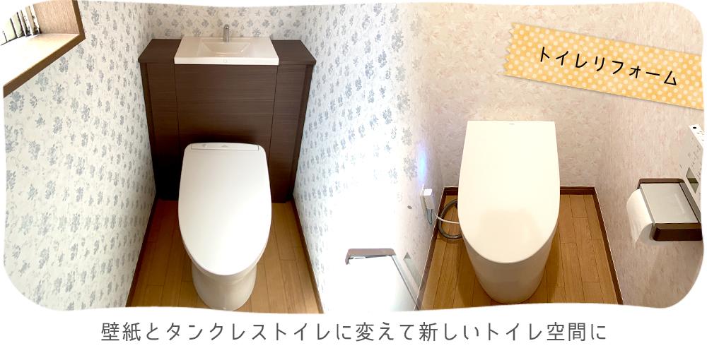 壁紙とタンクレストイレに変えて新しいトイレ空間に