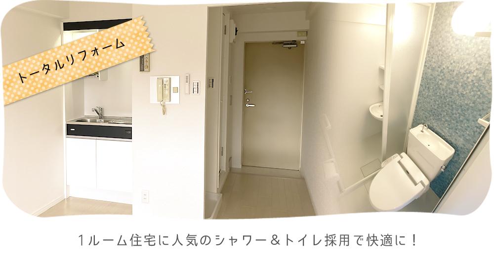1ルーム住宅に人気のシャワー&トイレ採用で快適に!